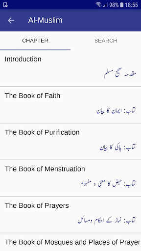 Sahih Muslim Sharif (Arabic - Urdu - English)  screenshots 1