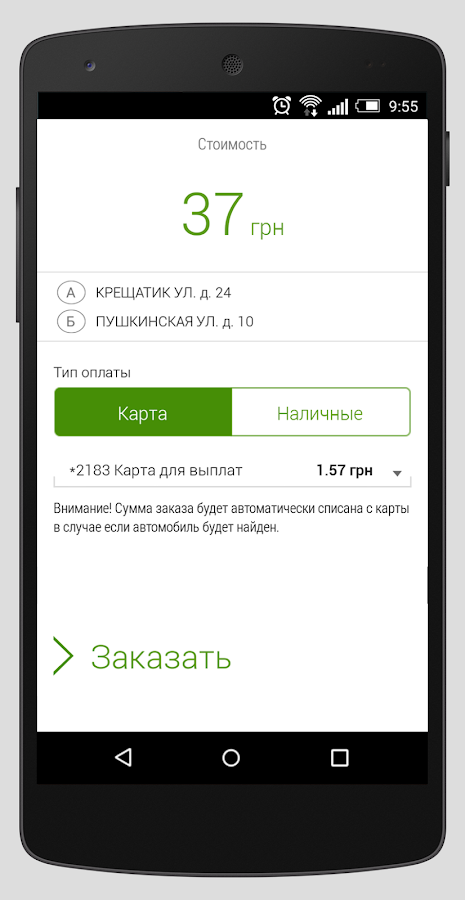 Приват24 – знімок екрана