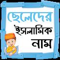 ছেলেদের ইসলামিক নাম ~ Cheleder Islamic Name Bangla icon