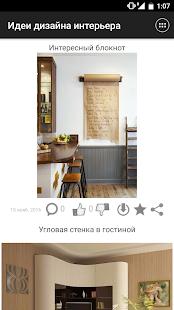 Идеи дизайна интерьера - náhled