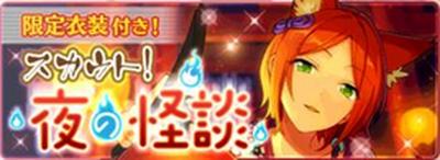 【あんスタ】「スカウト!夜の怪談」開始!
