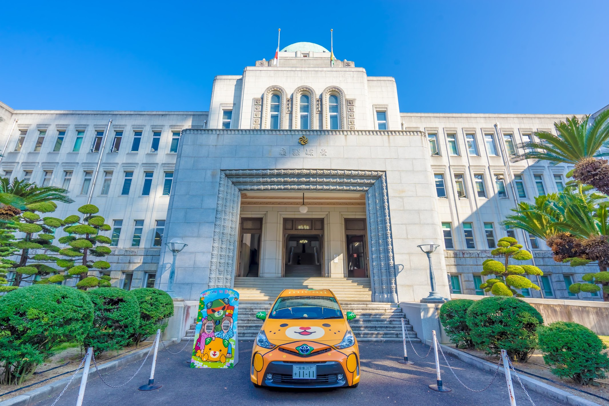 Ehime prefectural government office