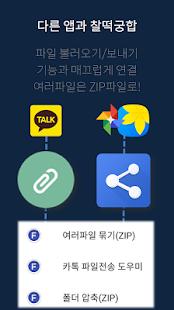 FIPE:파일전송(동영상은 실시간으로) - náhled