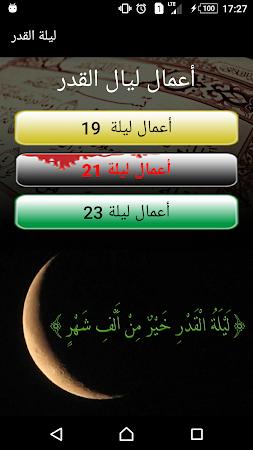ليالي القدر 1.4 screenshot 2090123