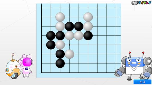 囲碁アイランド 9 screenshot 3