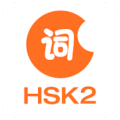 LearnChinese-HSK Level 2 Words