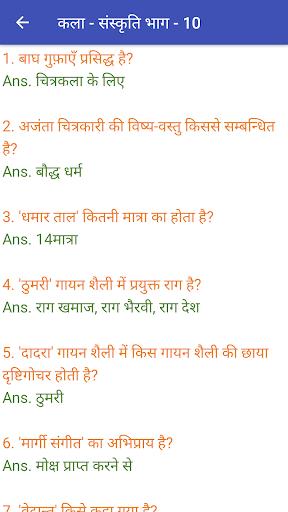 Railway Group D Exam 2019 in Hindi Taiyaari screenshot 5