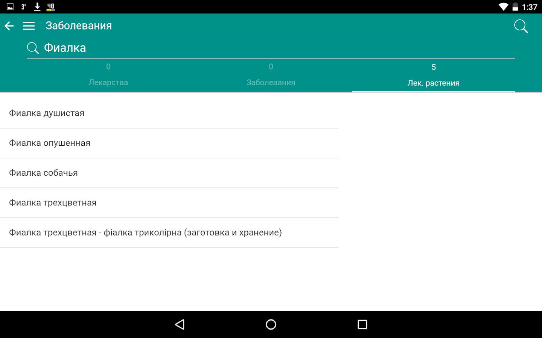 книжки на планшет андроид справочник лекарств