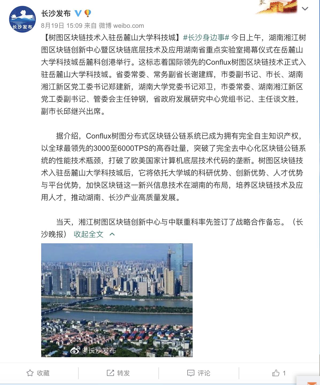 Weibo, Conflux
