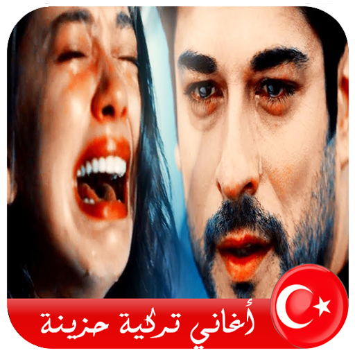 App Insights اغاني تركية حزينة 2019 Apptopia