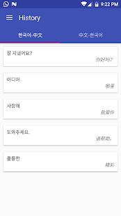 Korean Chinese Translator - náhled