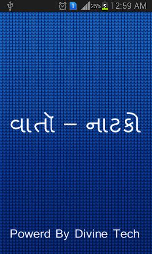 Gujarati varta-natak