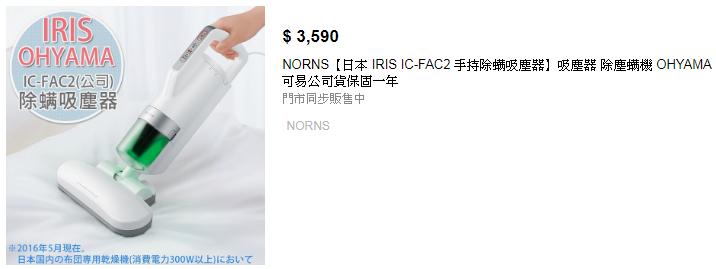 Iris Ohyama Ic-fac2除塵蟎機台灣價格