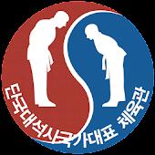 단국대석사국가대표 체육관