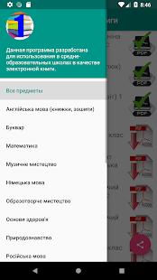 Download 1 класс Школьные книги Украина For PC Windows and Mac apk screenshot 3