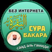 сура бакара : саад аль гамиди