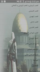 المسجد الاقصى screenshot