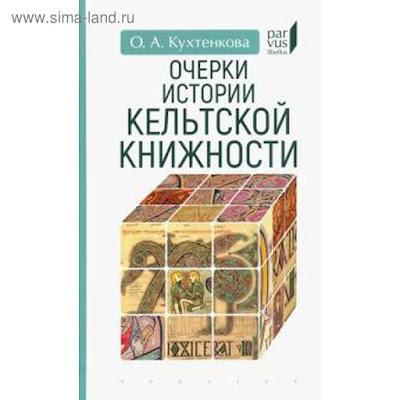 Очерки истории кельтской книжности. Кухтенкова О.