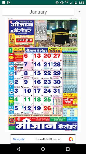 Meezan Calendar 2020, Islamic Calendar 2020 ss1