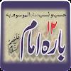 12 Imam A.S(Urdu Islamic Book)