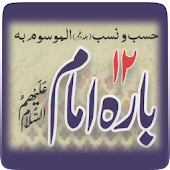 12 Imam A.S(Urdu Islamic Book)