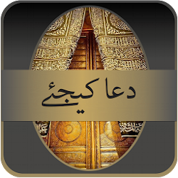 Dua Kijiay (دعا کیجئے)