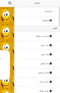 نكت صعايده و أغبياء screenshot 2