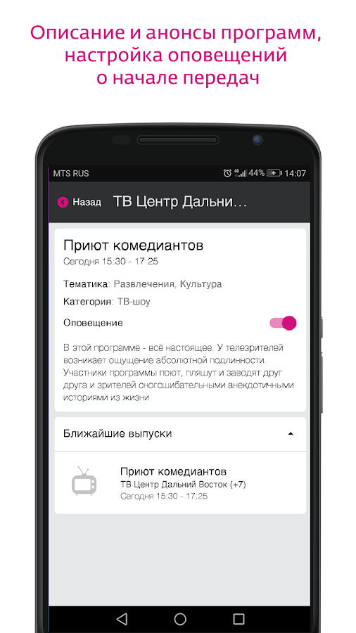 Телегид.ТВ-программа и Личный кабинет- screenshot