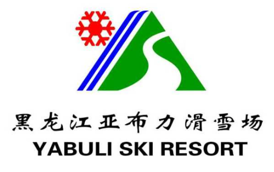 logo-yabuli-skiresort
