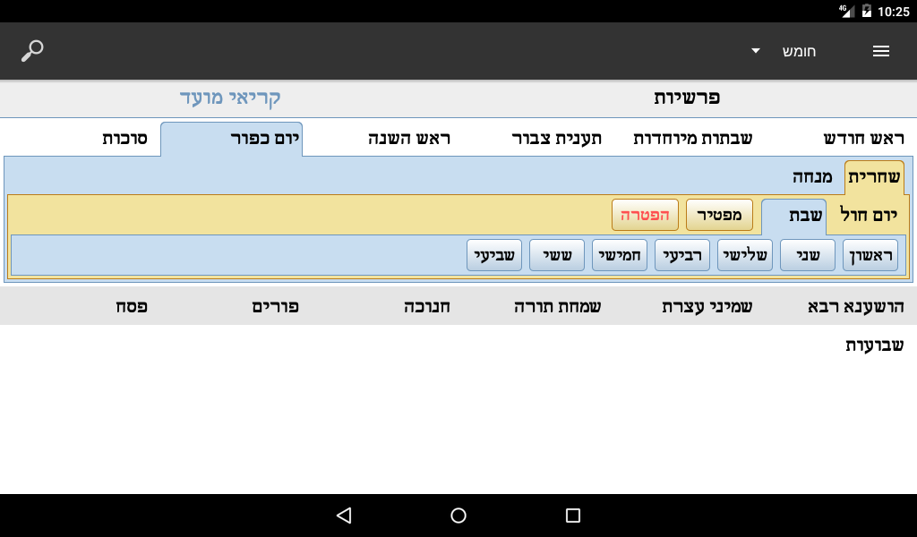 hebrew words in bible pdf
