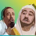 ملصقات و ستيكرات كوميدي واتس اب WAStickerApps 2021 icon