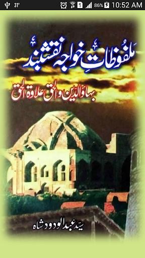 Hazrat Bahauddin Naqshband R.A