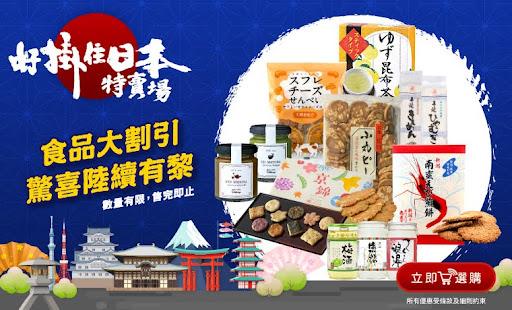 好掛住日本特賣場_食品大割引_760x460.jpg