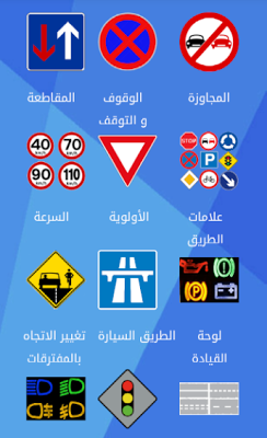 Code de la route TN officiel - screenshot