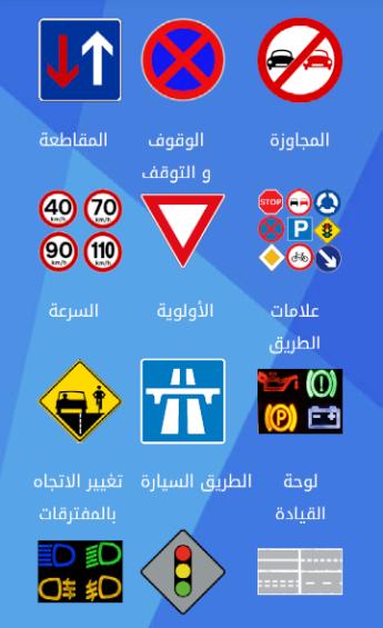 Download Code De La Route Tn برنامج تعليم السياقة Free For Android Code De La Route Tn برنامج تعليم السياقة Apk Download Steprimo Com