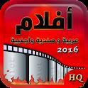 أفلام 2016 icon