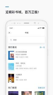 微信读书 - náhled