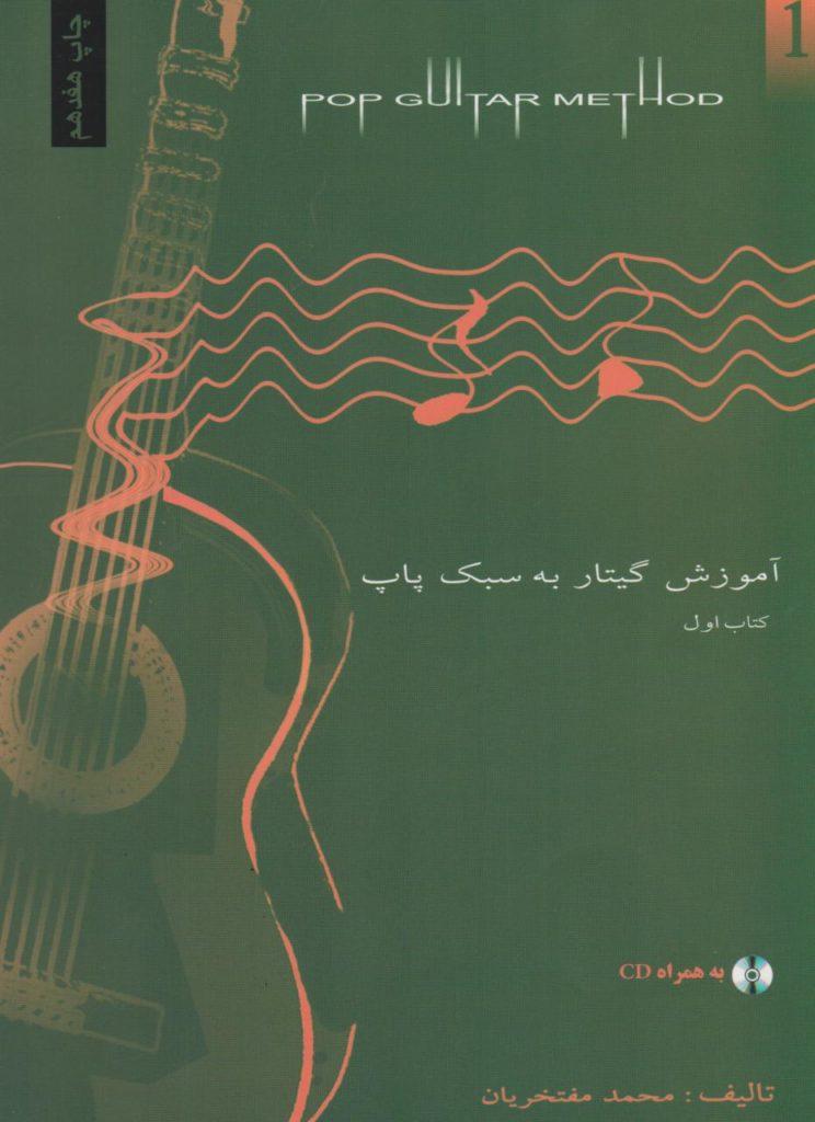 کتاب آموزش گیتار پاپ جلد اول (۱) محمد مفتخریان با سیدی ناشر نویسنده
