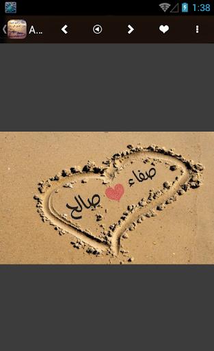 اسمك واسم حبيبك على الرمل screenshot 7