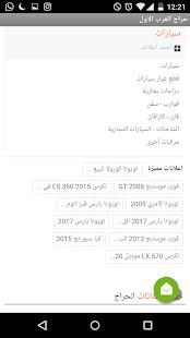 حراج العرب الاول - náhled