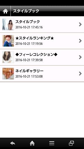 玩免費遊戲APP|下載Total Beauty Pro Fare app不用錢|硬是要APP