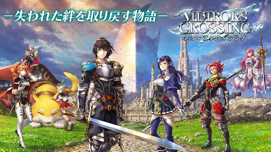 ミラーズクロッシング (MIRRORS CROSSING)- screenshot thumbnail