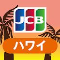 優待情報が満載!JCBハワイガイド icon