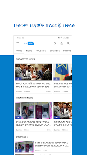 Download hule Addis: Ethiopian Top News & Breaking News For PC Windows and Mac apk screenshot 2