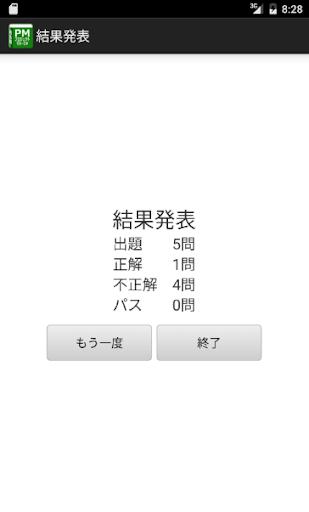 u30d7u30edu30b8u30a7u30afu30c8u30deu30cdu30fcu30b8u30e3u8a66u9a13u3000u5348u524du904eu53bbu554fu984cu96c6 2.2016.5 Windows u7528 6