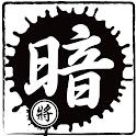 暗棋 icon