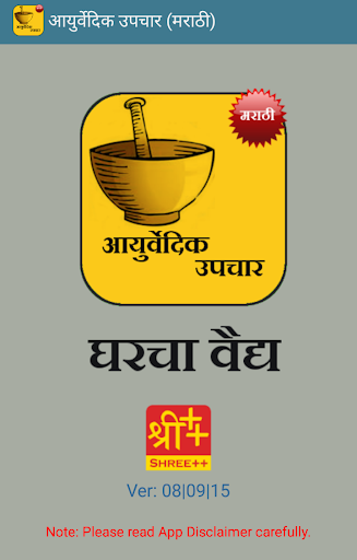 Ayurvedic Upchaar Marathi