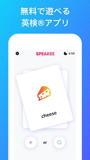 SPEAKEE for Eiken android2mod screenshots 2