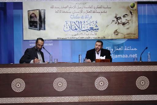 """كتاب """"شعب الإيمان"""" للإمام عبد السلام ياسين"""