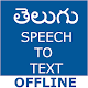 Telugu Speech To Text Converter apk